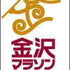 古都を走る「金沢マラソ」が、北陸新幹線開通に伴って2015年スタート!
