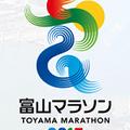 北陸新幹線で行きやすくなった富山の「富山マラソン」2015年から!